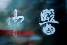 Ancient_Symbols_by_faelai